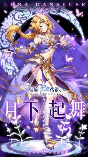 Luna Danseuse Skill Guide Ragnarok Mobile